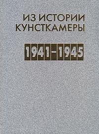 Из истории Кунсткамеры. 1941-1945