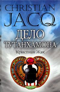 Дело Тутанхамона. Кристиан Жак