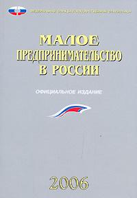Малое предпринимательство в России 2006