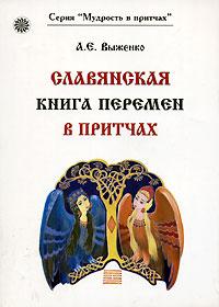Славянская книга перемен в притчах ( 978-5-91078-017-4 )