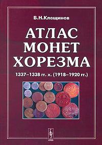 ����� ����� ������� 1337-1338 ��. �. (1918-1920 ��.) / Atlas of Khorezm's Coins 1337-1338 ah (1918-1920 ad)