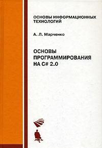 Основы программирования на С# 2.0 ( 978-5-9556-0086-4, 978-5-94774-628-0 )