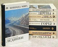 Природа мира (комплект из 10 книг)