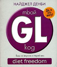 Mboй GL-kog. Diet Freedom. Ешьте со вкусом и теряйте вес