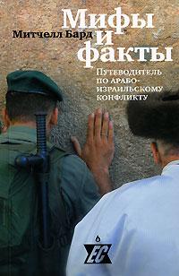 Мифы и факты. Путеводитель по арабо-израильскому конфликту ( 9785900309436 )