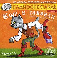 Кот в сапогах. Сказки народов мира (аудиокнига CD)