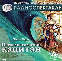 Пятнадцатилетний капитан (аудиокнига MP3)