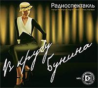 В кругу Бунина (аудиокнига МР3). Иван Бунин