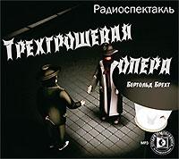 Трехгрошевая опера (аудиокнига МР3)
