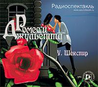 Ромео и Джульетта (аудиокнига MP3)