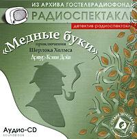 Медные буки (аудиокнига CD)