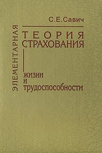 Элементарная теория страхования жизни и трудоспособности ( 5-8037-0123-8 )