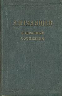 А. Н. Радищев. Избранные сочинения