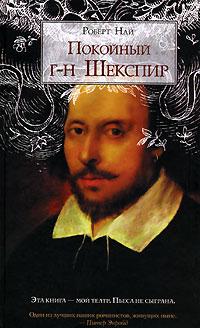 Книга Покойный г-н Шекспир