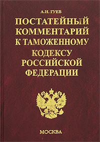 Постатейный комментарий к Таможенному кодексу Российской Федерации