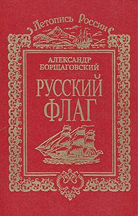 Русский флаг