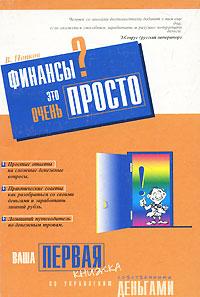 Zakazat.ru: Финансы? Это очень просто. Ваша первая книжка по управлению собственными деньгами. В. Попков