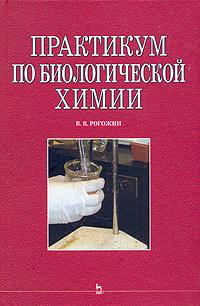 Практикум по биологической химии