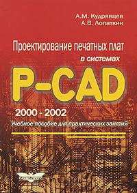 Проектирование печатных плат в системах P-CAD 2000-2002