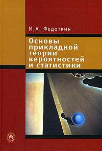 Основы прикладной теории вероятностей и статистики