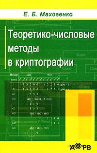 Теоретико-числовые методы в криптографии12296407В учебном пособии излагаются методы решения алгебраических и теоретико-числовых задач, возникающих при разработке и исследовании криптографических методов и средств защиты информации. Изучаются алгоритмы арифметики больших целых чисел и полиномов, проверки чисел на простоту и разложения на множители. Исследуется безопасность криптосистем RSA, Диффи-Хеллмана, ранцевых криптосистем. Приведены примеры практических заданий по реализации ряда алгоритмов. Для студентов, обучающихся по специальности Компьютерная безопасность.