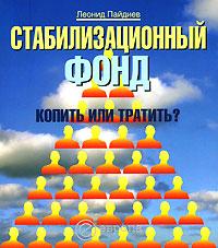Стабилизационный фонд. Копить или тратить? ( 978-5-9739-0053-3 )