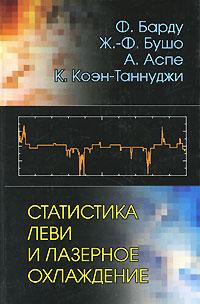 Статистика Леви и лазерное охлаждение ( 5-9221-0670-8, 0-521-80821-9 )