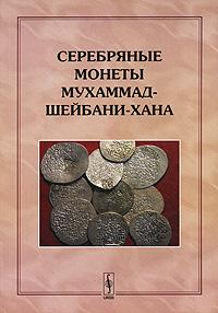 Серебряные монеты Мухаммад-Шейбани-хана