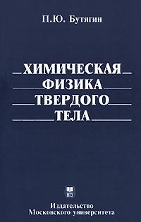 Химическая физика твердого тела ( 5-211-04970-5 )