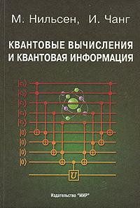Квантовые вычисления и квантовая информация. М. Нильсен, И. Чанг