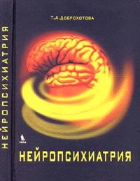 Нейропсихиатрия. Доброхотова Т.А.
