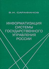 Информатизация системы государственного управления России ( 5-248-00239-7 )
