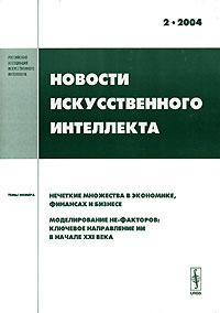 Новости искусственного интеллекта, №2, 2004