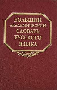 Большой академический словарь русского языка. Том 4. Г-День