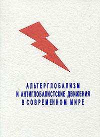 Альтерглобализм и антиглобалистские движения в современном мире ( 5-248-00266-4 )