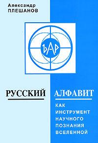Русский алфавит как инструмент научного познания Вселенной ( 5-89117-169-4 )