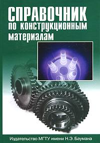 Справочник по конструкционным материалам ( 5-7038-2651-9 )