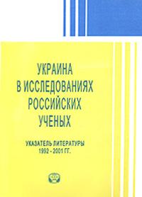 Украина в исследованиях российских ученых. Указатель литературы. 1992-2001 гг. ( 5-248-00163-3 )