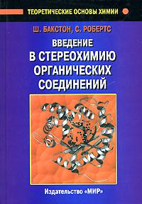 Введение в стереохимию органических соединений12296407Учебное издание, написанное английскими авторами, посвящено одной из важнейших областей современной органической химии. Изложение построено по принципу от простого к сложному. Сначала даны определения основных понятий (конформер, изомер, хиральность, асимметрический центр), проанализированы формы простых молекул (на базе концепции гибридизации), подробно изложена номенклатура хиральных соединений и определены условия, при которых молекула хиральна (точечная и аксиальная хиральность). Кратко рассмотрены физико-химические методы (спектроскопия ЯМР, хроматография, исследование оптической активности и дисперсии оптического вращения, аномальное рассеяние рентгеновских лучей), позволяющие определить соотношение стереоизомеров в смеси, разделить их и идентифицировать индивидуальные изомеры. Подробно разобраны стереохимические особенности химических реакций различных типов, в том числе реакций карбонильных соединений, реакций, приводящих к образованию алкенов, и реакций самих алкенов, реакций...