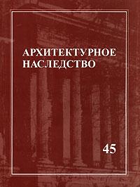 Архитектурное наследство. Выпуск 45