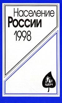 Население России 1998. Вишневский А. Г. (Ред.)