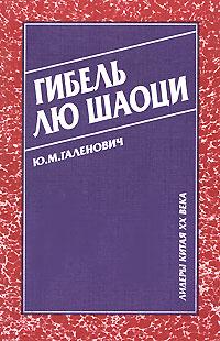 Гибель Лю Шаоци