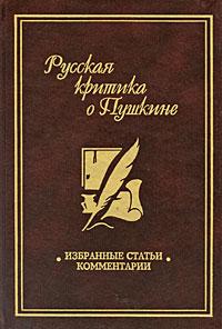 Русская критика о Пушкине ( 5-211-06007-5, 5-02-033909-1 )
