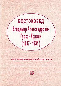 Востоковед Владимир Александрович Гурко-Кряжин (1887-1931). Биобиблиографический указатель ( 5-248-00164-1 )