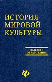 История мировой культуры (мировых цивилизаций). Изд.3
