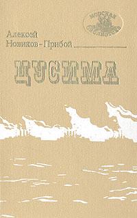Книга Цусима