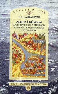Austr i gordum. Древнерусские топонимы в древнескандинавских источниках ( 5-94457-022-9 )