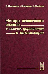 Методы нелинейного анализа в задачах управления и оптимизации ( 5-354-00202-8 )