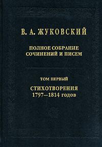 �. �. ���������. ������ �������� ��������� � �����. � 20 �����. ��� 1. ������������� 1797-1814 �����