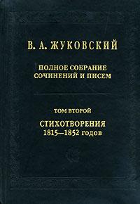 В. А. Жуковский. Полное собрание сочинений и писем. В 20 томах. Том 2. Стихотворения 1815-1852 годов